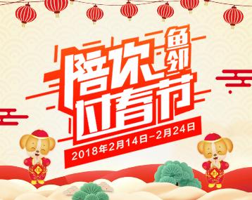 2018年——鱼邻陪您过春节!
