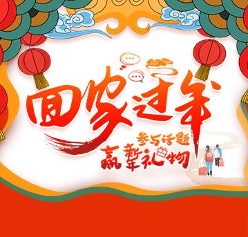 春节到,回家过年啦!