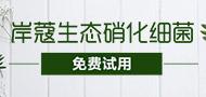 岸蔻生态硝化细菌免费试用活动!(全国统一售价78元)