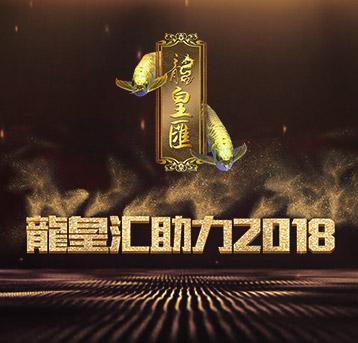 龍皇汇助力2018,火钻红龙免费送!