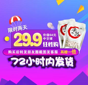 【渔翁】中空球29.9包邮,购买并且转发本次活动截图客服...