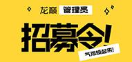 【公告】 龙巅海水鱼管理员(版主)招募令!