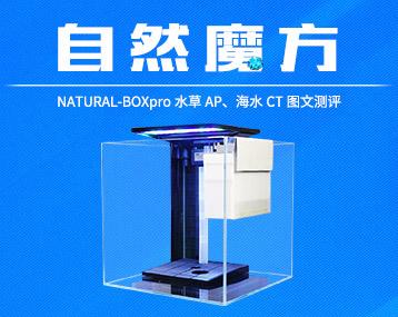 【龙巅测评团】NATURAL-BOXpro水草(AP)、海水(CT)图文测评