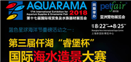 第十七届国际观赏鱼及水族器材展览会