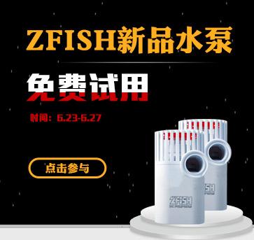 ZFISH新品水泵免费试用?必须的!
