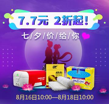 """七夕送大礼!抢500元大额优惠券,7.7元2折起""""价""""给你"""