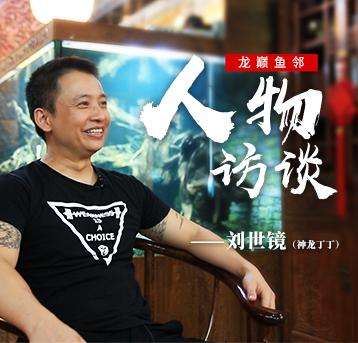 深圳聚龙阁神龙丁丁—刘世镜