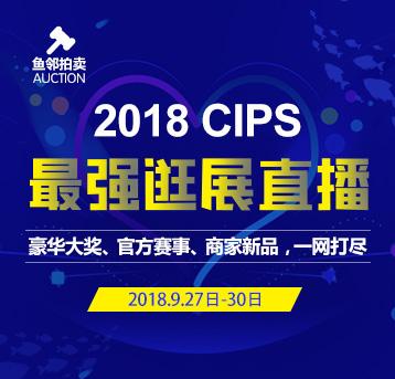 2018年CIPS最强逛展直播