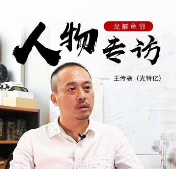 深圳光特亿科技——王传骥(Alvin)