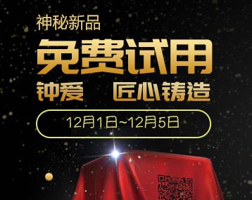 12月第一天,来免费领取钟爱新品吧!