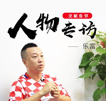 【人物访谈】情有独钟,只爱罗汉—广州富乐