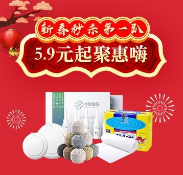 新春秒杀第一趴,5.9元聚惠嗨!2月12日10点开抢