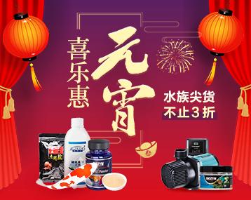 元宵喜乐惠,水族尖货盛宴不止3折~2月17日0点开抢!
