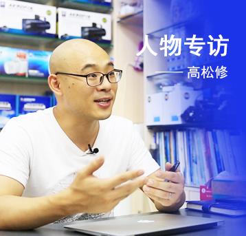 【人物访谈】广州宏程水族负责人高松修