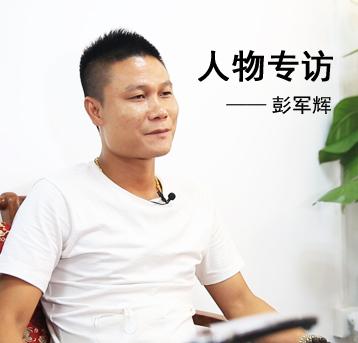 【人物访谈】辉赏好水族鱼缸工艺厂彭军辉