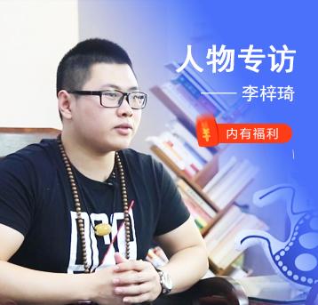龙巅鱼邻人物访谈—红蝎子品牌创始人李梓琦