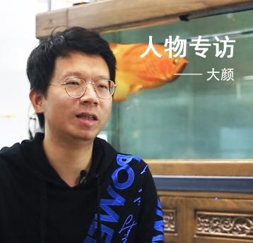 【人物访谈】广州孟吉尔负责人大颜