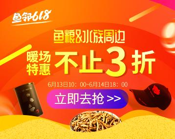 6.13【鱼粮周边】暖场来啦!9.9元起限时秒杀~