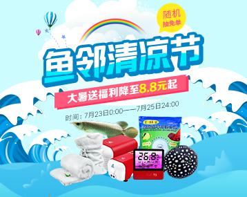 鱼邻清凉节来袭~大暑送福利降至8.8元起!