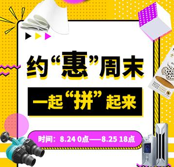 """约""""恵""""周末,拼团商品9.9元起"""