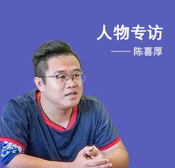 【龙巅人物访谈】纽利浦负责人陈喜厚
